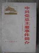 中共党史主要事件简介(1949-1981年)