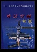 外层空间武器 (二十一世纪青少年科学素质教育全书 插图本)