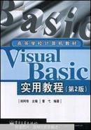 Visual Basic实用教程