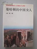 曼哈顿的中国女人(精)【大32开精装,近全新,1版1印仅1000册!无章无字非馆藏。】