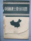 【50年代大号老地图】 《中国植被 . 土壤分区挂图》  第一版上海第一次印刷!2个一开拼的地图!