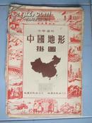 【50年代大号老地图】 《中学适用  中国地形挂图》 第二版第三次印刷