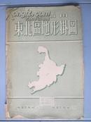 【50年代大号老地图 】  《中学适用----东北区地形挂图》第一版上海第二次印刷