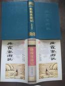 精装《徐霞客游记》(明)徐弘祖撰,团结出版社