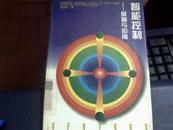 智能控制基础与应用(印数1500册),。