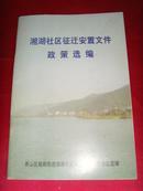 湘湖社区征迁安置文件政策选编