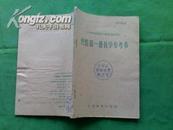 《代数第一册教学参考书     十年制学校初中课本》(试用本)