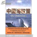 中国海权策:外交、海洋经济及海上力量