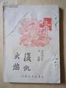 复仇火焰(冀鲁豫书店发行 1946年 茅盾译)