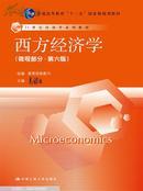 """21世纪经济学系列教材·普通高等教育""""十一五""""国家级规划教材:西方经济学(微观部分·第六版)"""