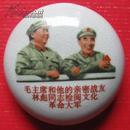 毛主席和林彪检阅红卫兵-文革瓷器精品甩卖-保真-景德镇瓷!