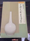 古陶瓷识鉴讲义(修订本)1999年版