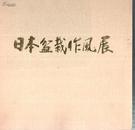 绝版 第17回日本盆栽作风展 68个作品