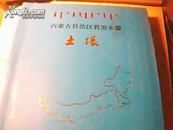 内蒙古自治区哲里木盟土壤(1990年10月一版一印珍稀本、私藏8.5品、16开插图本401页)