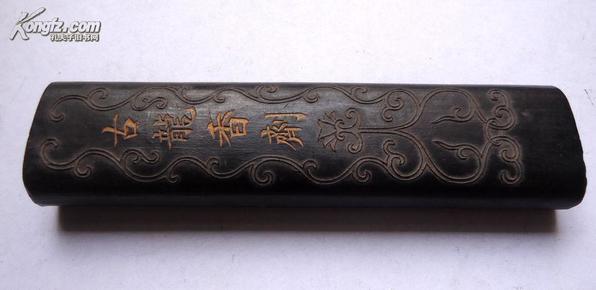 老墨,古龙香剂  11.5*3*1.5厘米,嘉庆庚午年颜用川制,椭园形-