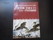 日本展览画册《  李苦禅 李燕父子一门中国画展 》 现代中国大写意花鸟画的巨匠16开