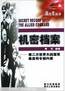 机密档案:第二次世界大战盟军最高司令部内幕