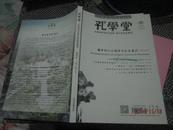 中国思想文化评论:孔学堂《创刊号》2014/08     货号67-1