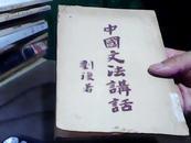 中国文法讲话【未带版权页】
