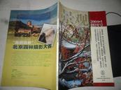 景观2004.1(创刊号)