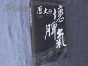 张鸣著 名人历史研究《历史的坏脾气 晚近中国的另类观察》一版一印 现货 自然旧