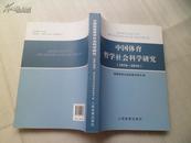 中国体育哲学社会科学研究(1978-2010)16开