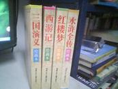 连环画:中国四大古典文学名著:红楼梦、水浒全传、   三国演义、西游记 (全四册)