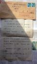 著名学者李金坤信札一通一页