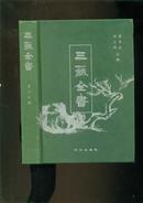 三苏全书 第二十册:篇目索引