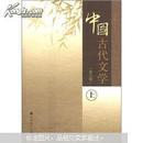中国古代文学(上 下全套册)(第3版)