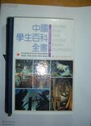中国学生百科全书