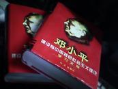 邓小平建设有中国特色社会主义理论学习文库上下册