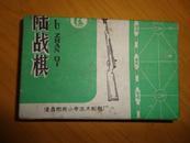 80年代【陆战棋】木制棋子(带原盒)