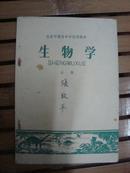 北京市高级中学试用课本:生物学(上册)64年