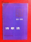 诗歌选 (1981-1983)