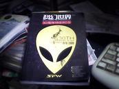 科幻世界30周年特别纪念增刊1979-2009