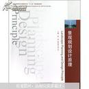景观规划设计原理郝鸥,陈伯超,谢占宇主编华中科技大学出版社