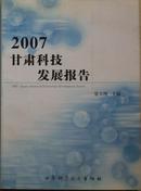 2007年甘肃科技发展报告