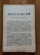 两报一刊社论 在社会主义大道上前进 学习文选1974.44 上海人民出版社