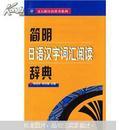 北大版日语辞书系列:简明日语汉字词汇阅读辞典.硬精装