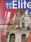 精英生活 大北京大设计