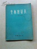 坐标增量表1957版一版一印