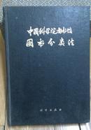 包邮 中国科学图书馆图书分类法