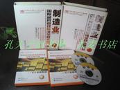 《制造业国际通用管理标准全程实施方案》(上下.两册+光碟2张.原装盒)