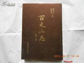 26681《百丈山志》(16开本 精装)