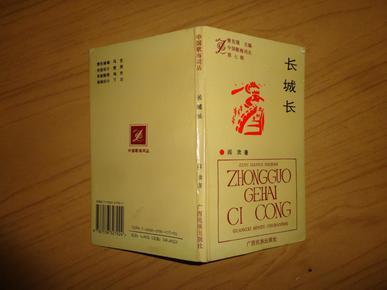 長城長【閻肅簽贈本】中國歌海詞叢·第七輯