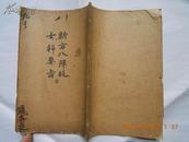 26128 线装旧书《新方八阵砭》(卷一卷四一册全)