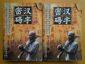 汉字密码(全二册)
