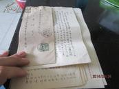 李瑛寫給毛羽先生的信:7頁  有民國郵票