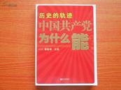 历史的轨迹:中国共产党为什么能